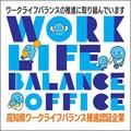 高知県ワークライフバランス推進認定企業