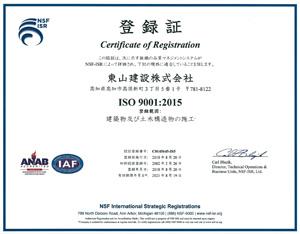 ISO 9001:2015登録証