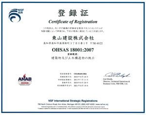 OHSAS 18001:2007登録証