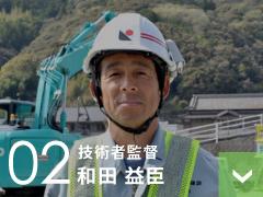 02 技術者監督 和田 益臣