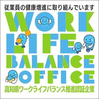 高知県ワークライフバランス推進認証企業 健康部門