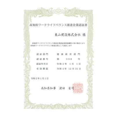 ワークライフバランス推進認証企業 認定証